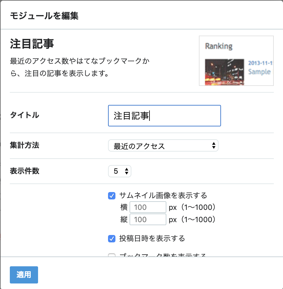 注目記事20190610