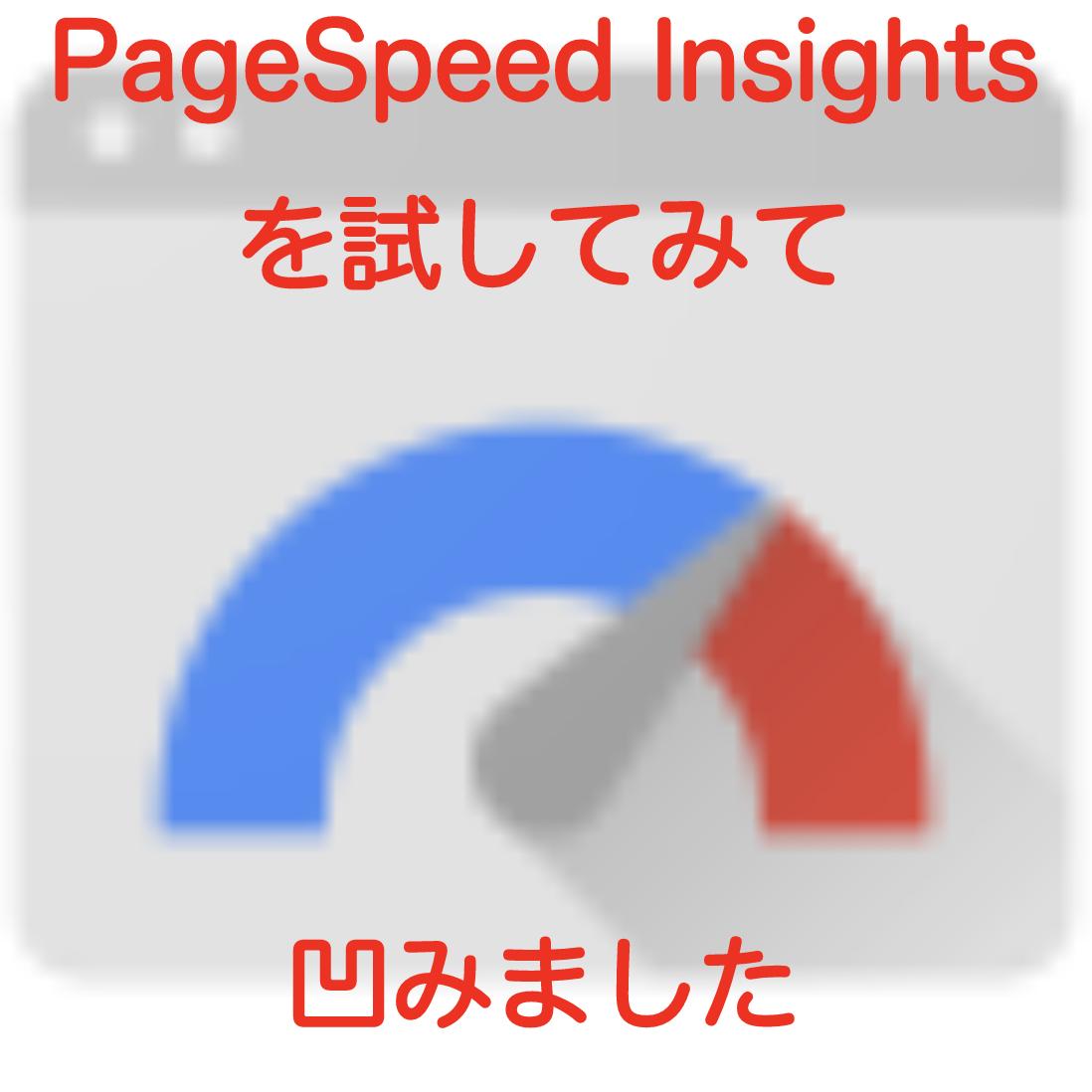 PageSpeedInsightsを試してみて凹みました