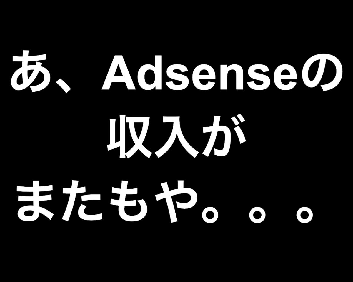 あ、Adsenseの収入がまたもや。。。