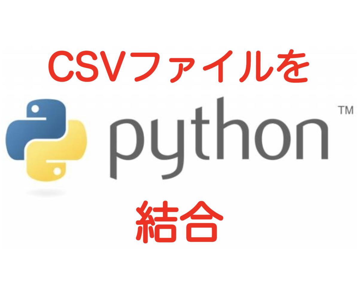 PythonでCSVファイルを結合