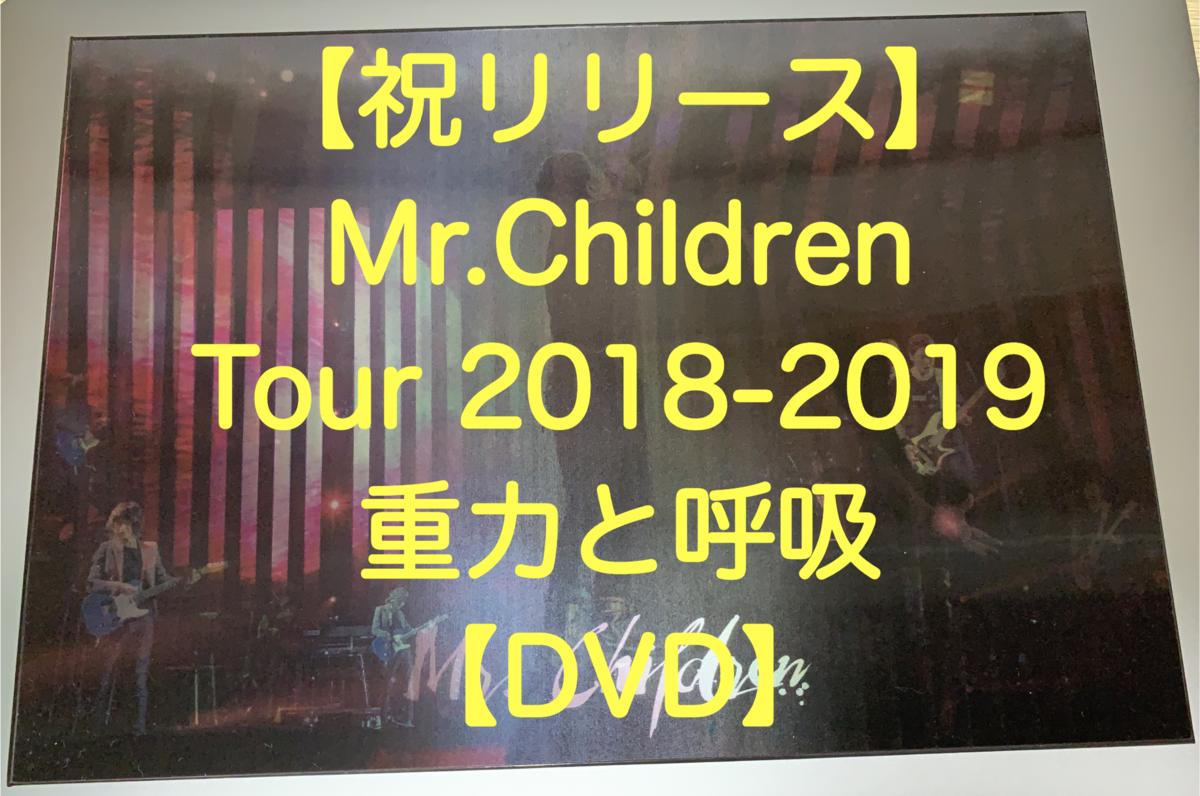 【祝リリース】Mr.Children Tour 2018-2019 重力と呼吸【DVD】