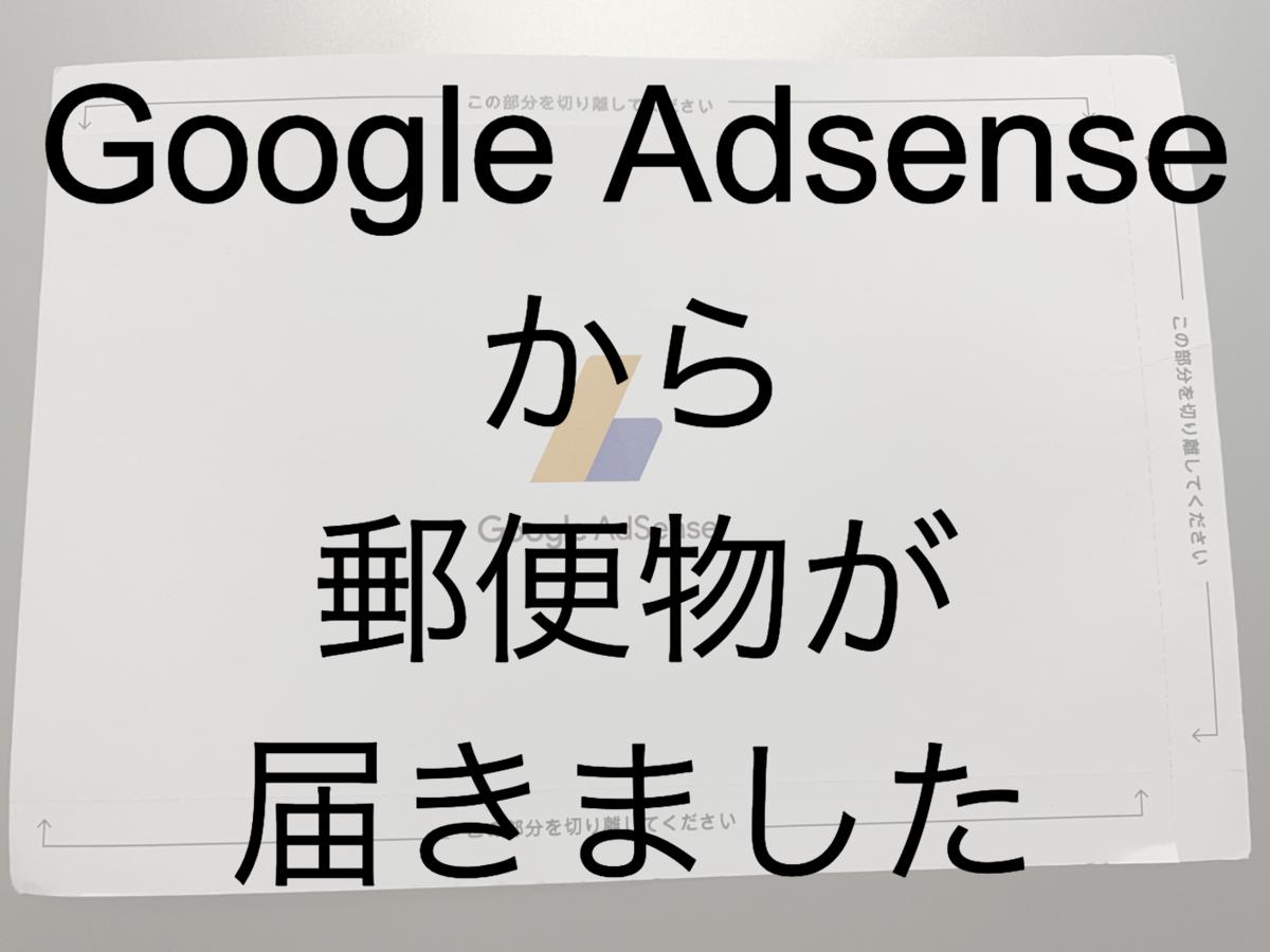 Google Adsenseから郵便物が届きました