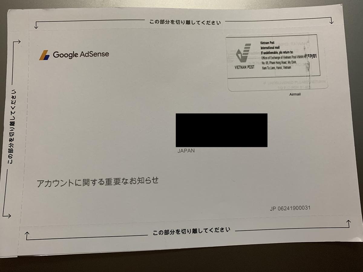 Google Adsenseからの郵便物