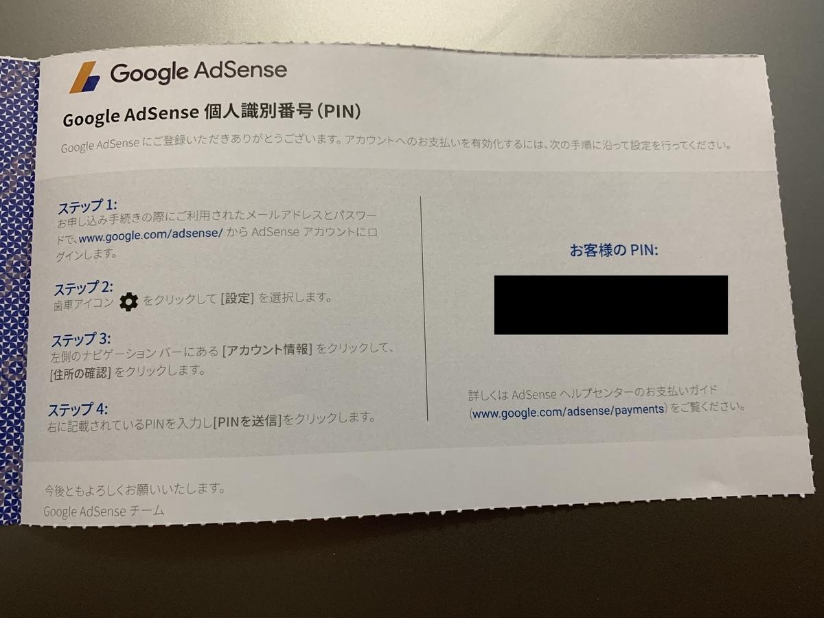 Google Adsenseからの郵便物内容