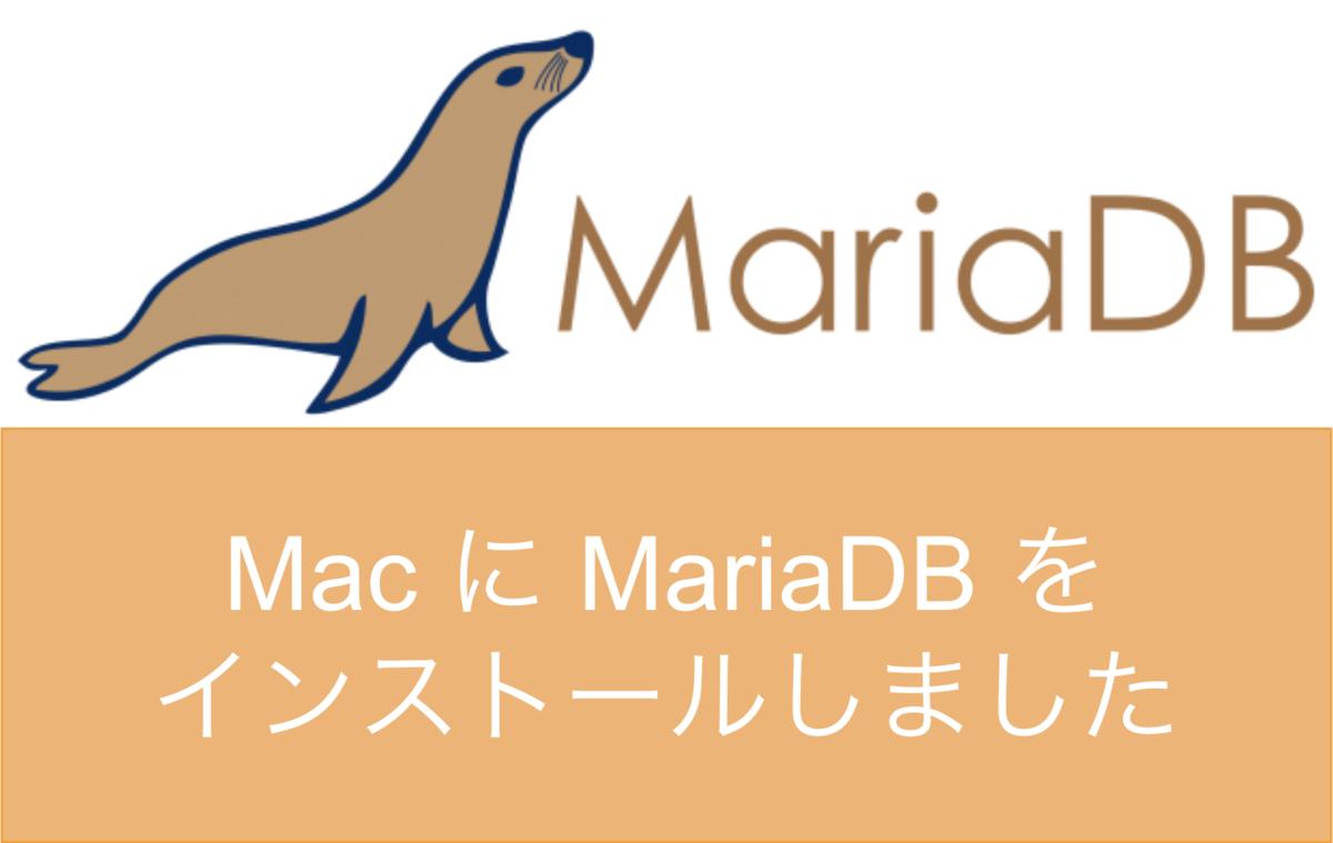 MacにMariaDBをインストールしました