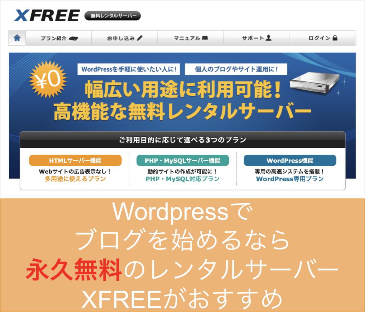 Wordpressでブログを始めようと考えている方には永久無料のレンタルサーバーXFREEがおすすめ