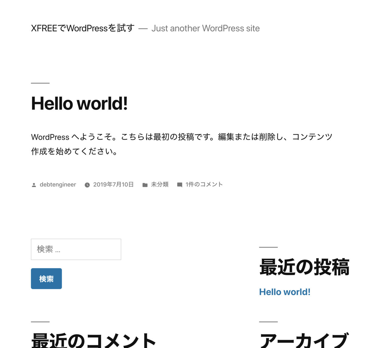 XFREEでWPを試すPC版