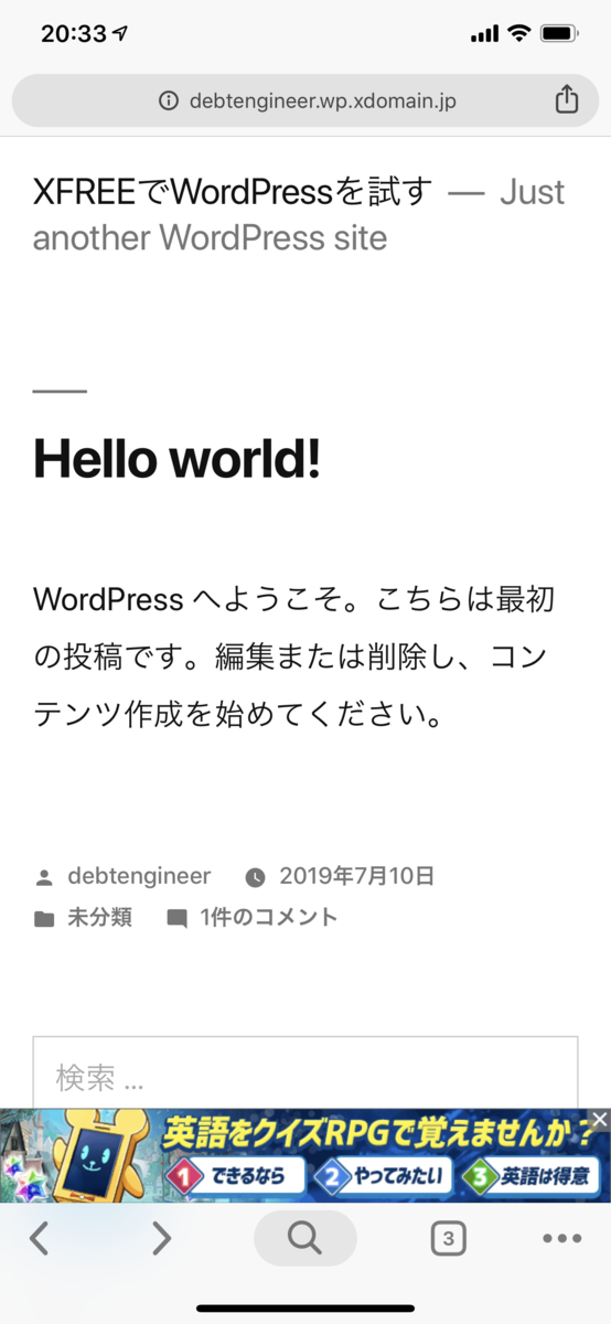 XFREEでWPを試すスマホ版