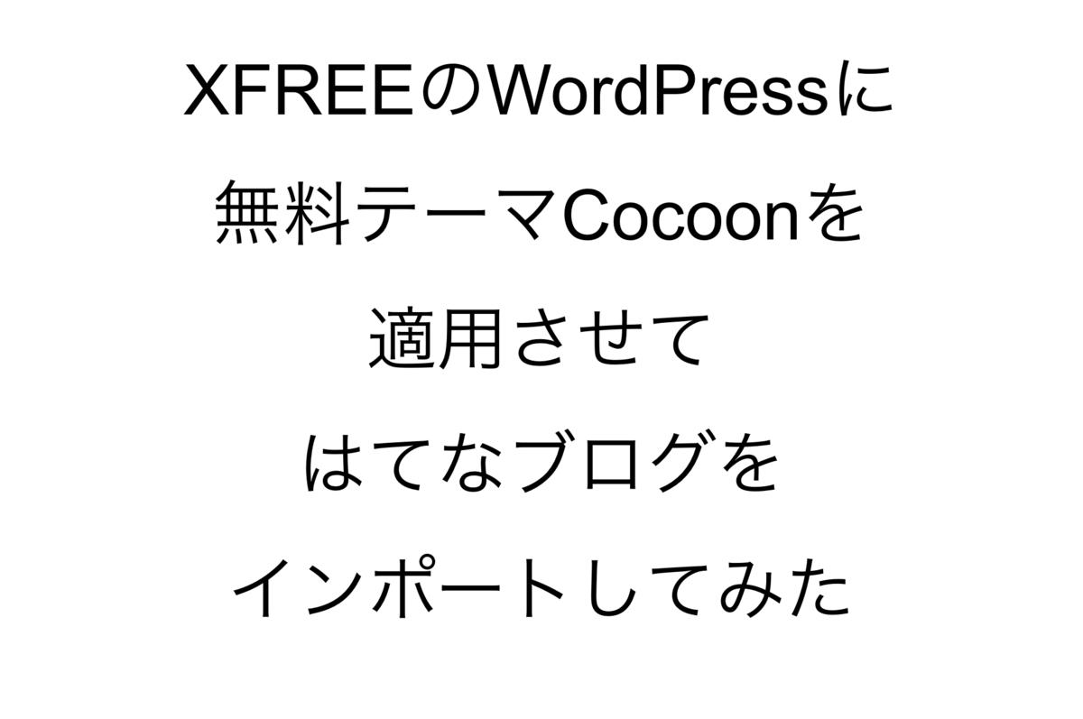 XFREEのWordPressに無料テーマCocoonを適用させて、はてなブログをインポートしてみた