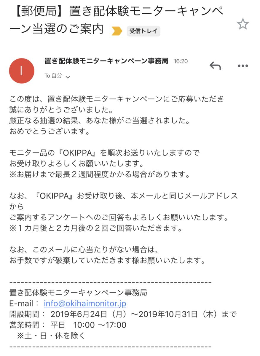 置き配体験モニターキャンペーン当選メール