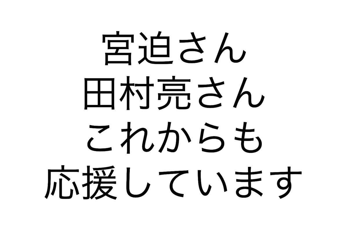 宮迫さん田村亮さんこれからも応援しています