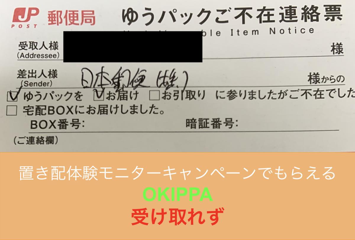 OKIPPA受け取れず
