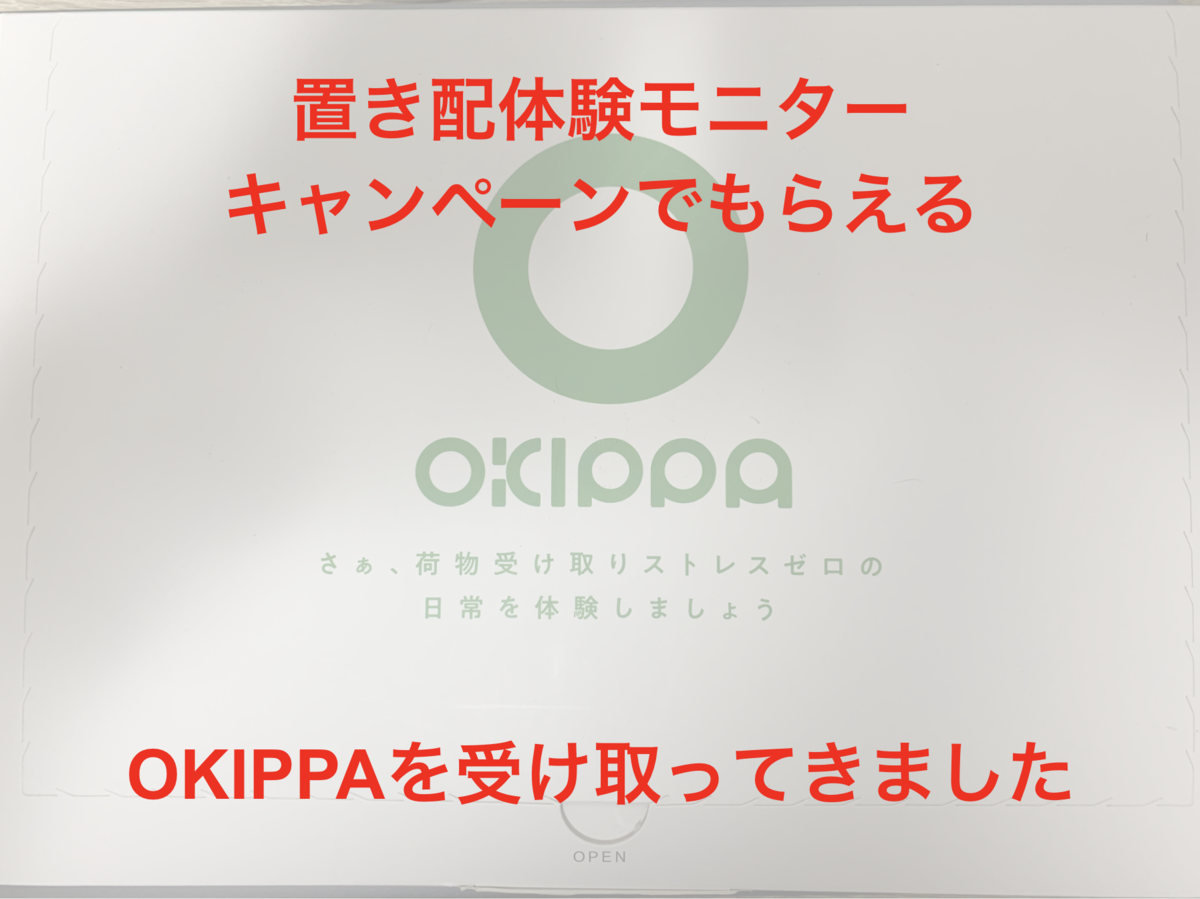 置き配体験モニターキャンペーンでもらえるOKIPPAを受け取ってきました