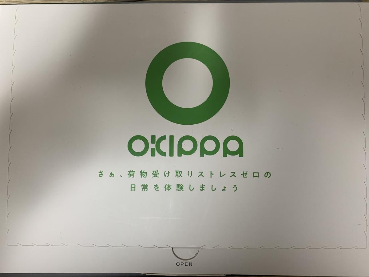 OKIPPA箱