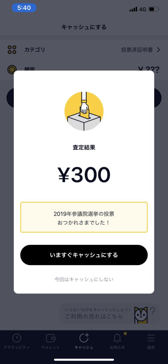 CASHで投票証明書が300円