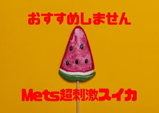 おすすめしませんMets超刺激スイカ