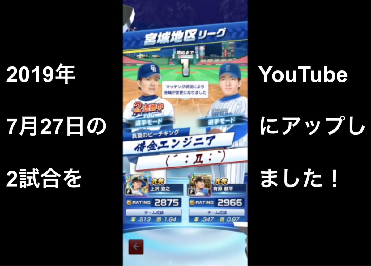 プロ野球VS20190727YouTube