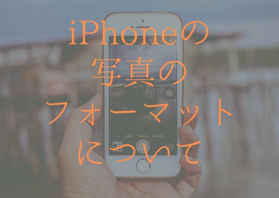iPhoneの写真のフォーマットについて