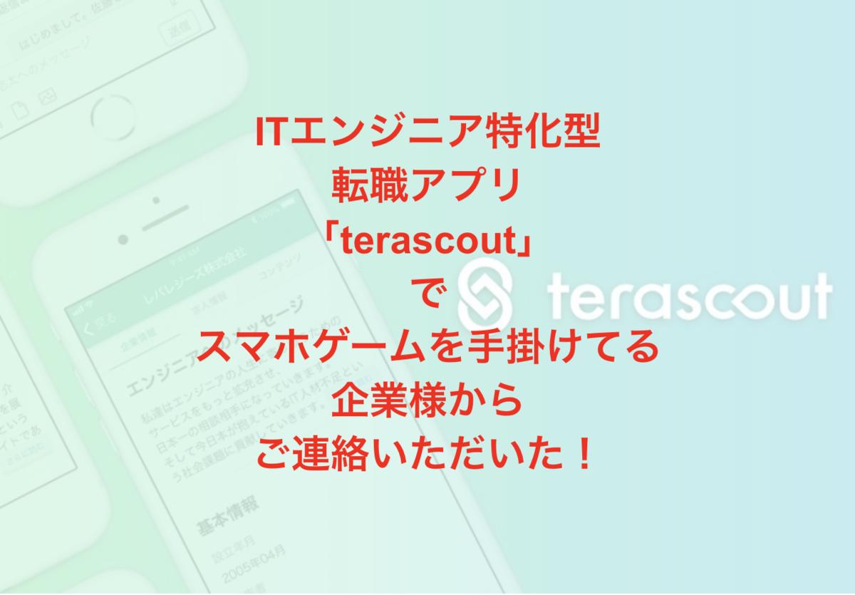 ITエンジニア特化型転職アプリ「terascout」でスマホゲームを手掛けてる企業様からご連絡いただいた!