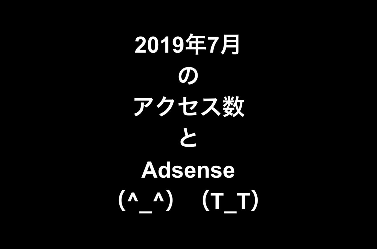 2019年7月のアクセス数とAdsense