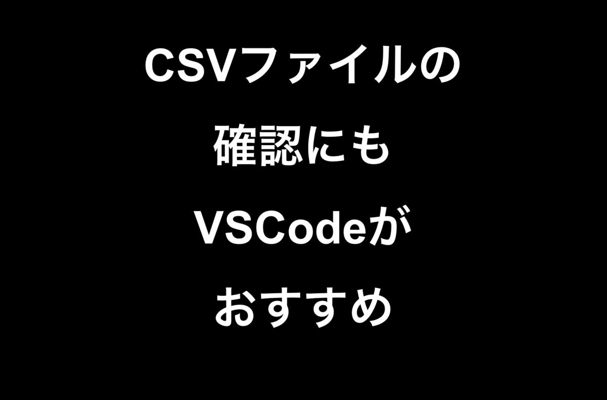 CSVファイルの確認にもVSCodeがおすすめ