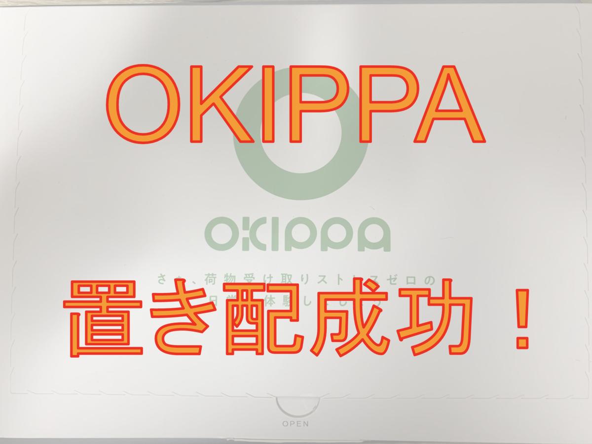 OKIPPA置き配成功