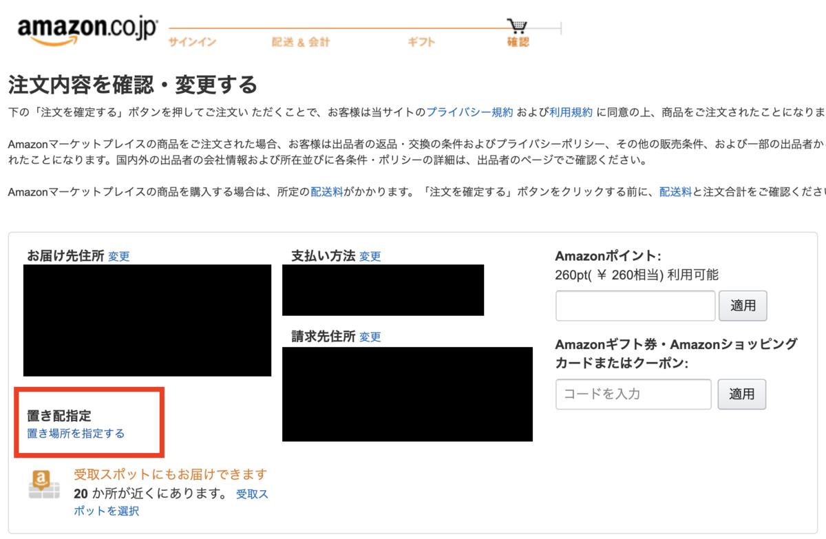 Amazon注文内容確認画面
