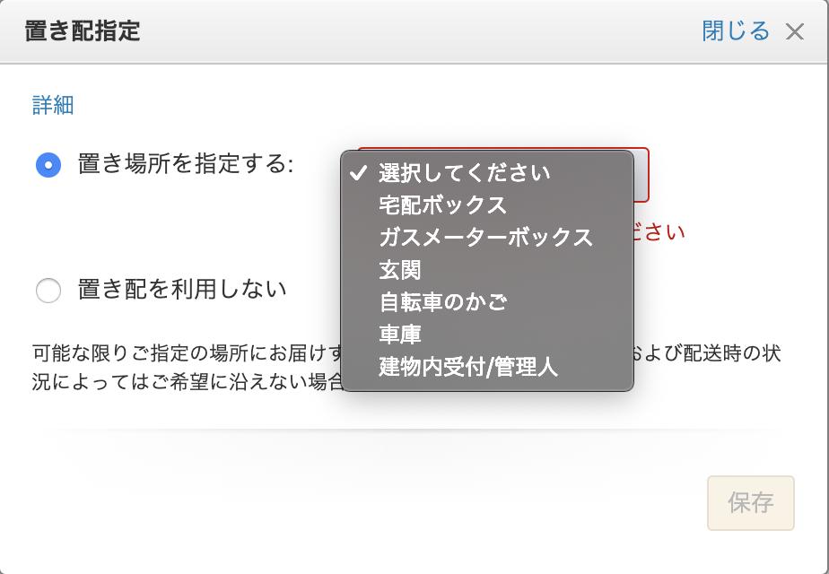 Amazon置き配達指定画面