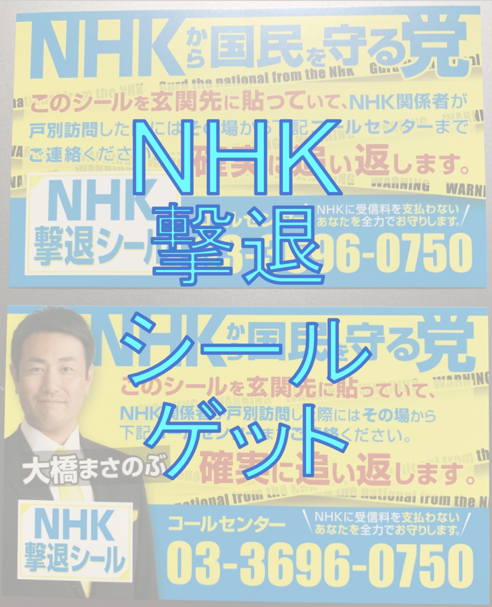 NHK撃退シールをゲット