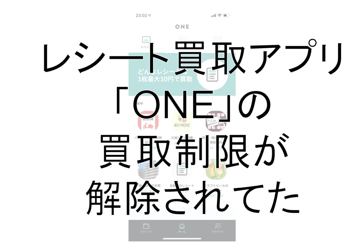 レシート買取アプリ「ONE」の買取制限が解除されてた