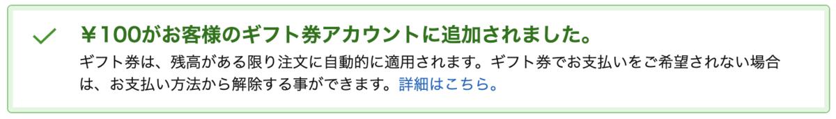 100円登録