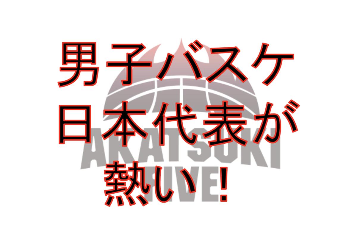 男子バスケ日本代表が熱い!