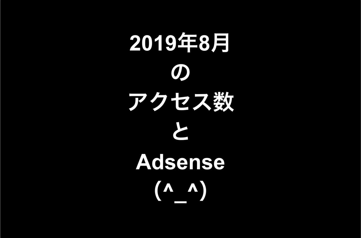 2019年8月のアクセス数とAdsense