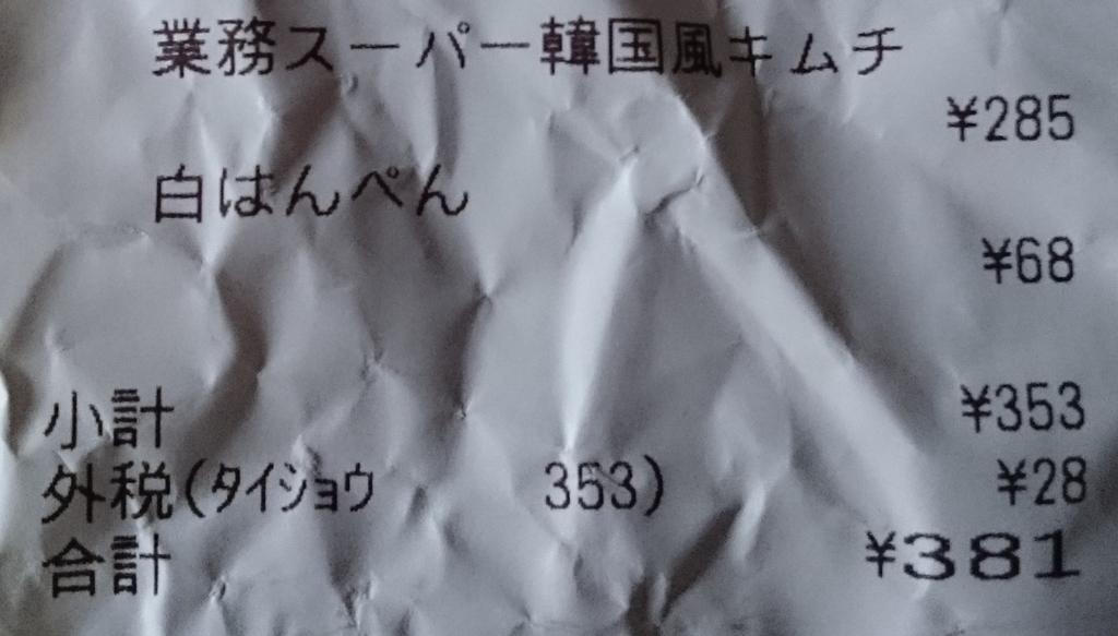 f:id:debuNEET38:20181016150240j:plain