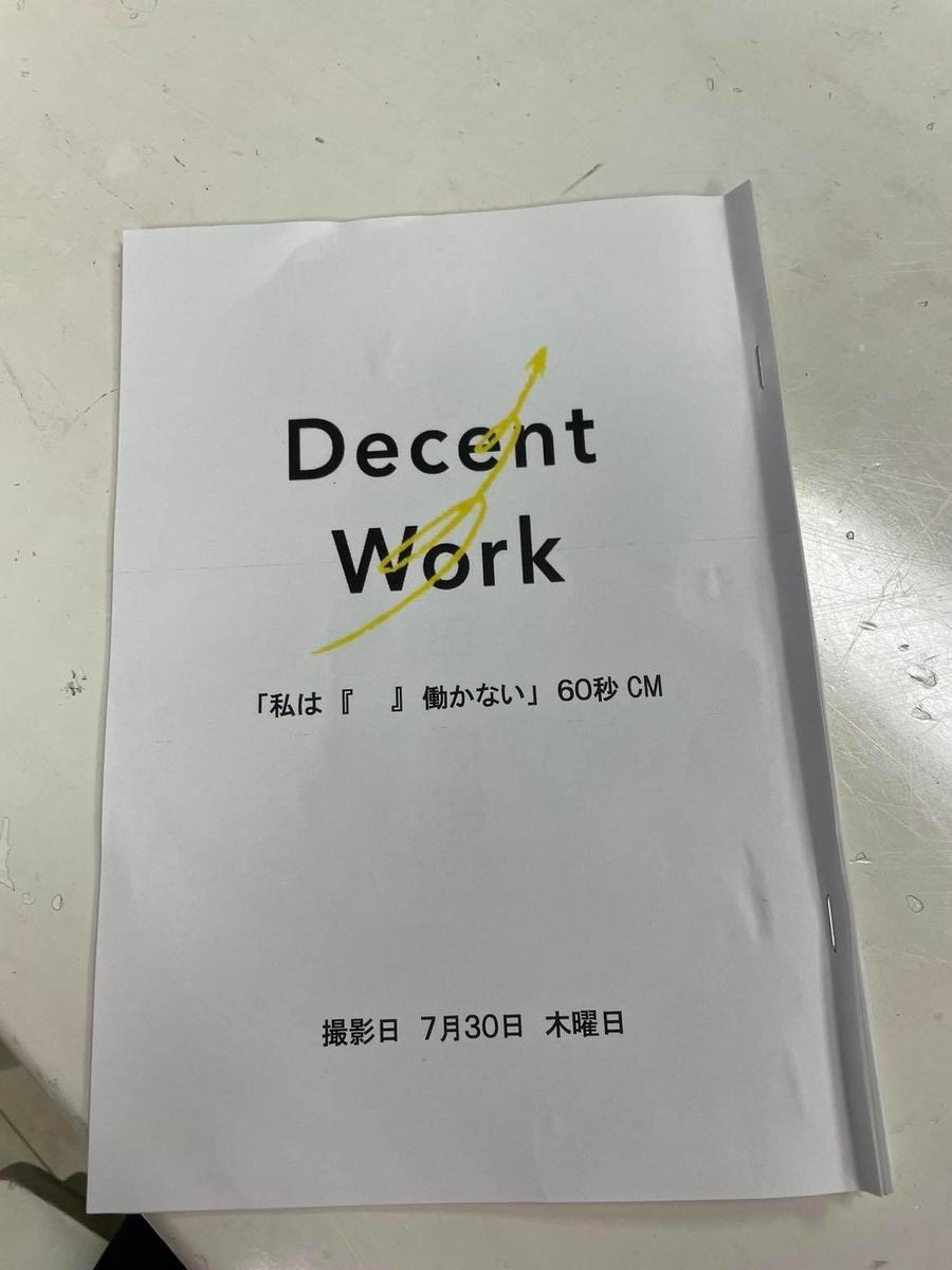 f:id:decent-work:20210821151110j:plain