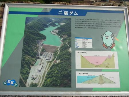 奥清津水力発電所