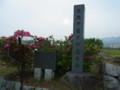 甲斐国分尼寺跡の碑