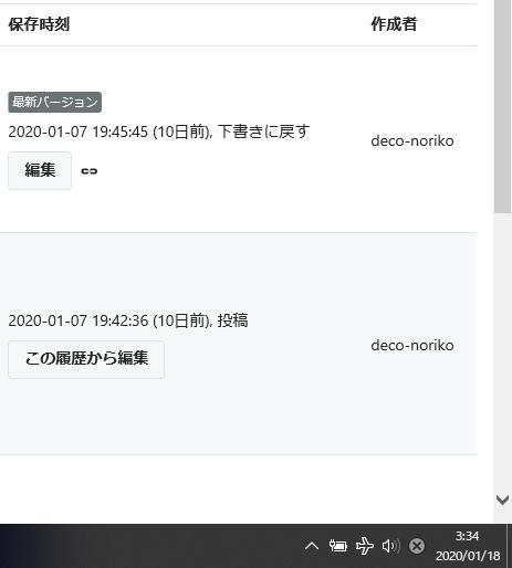 f:id:deco-noriko:20200118033258p:plain