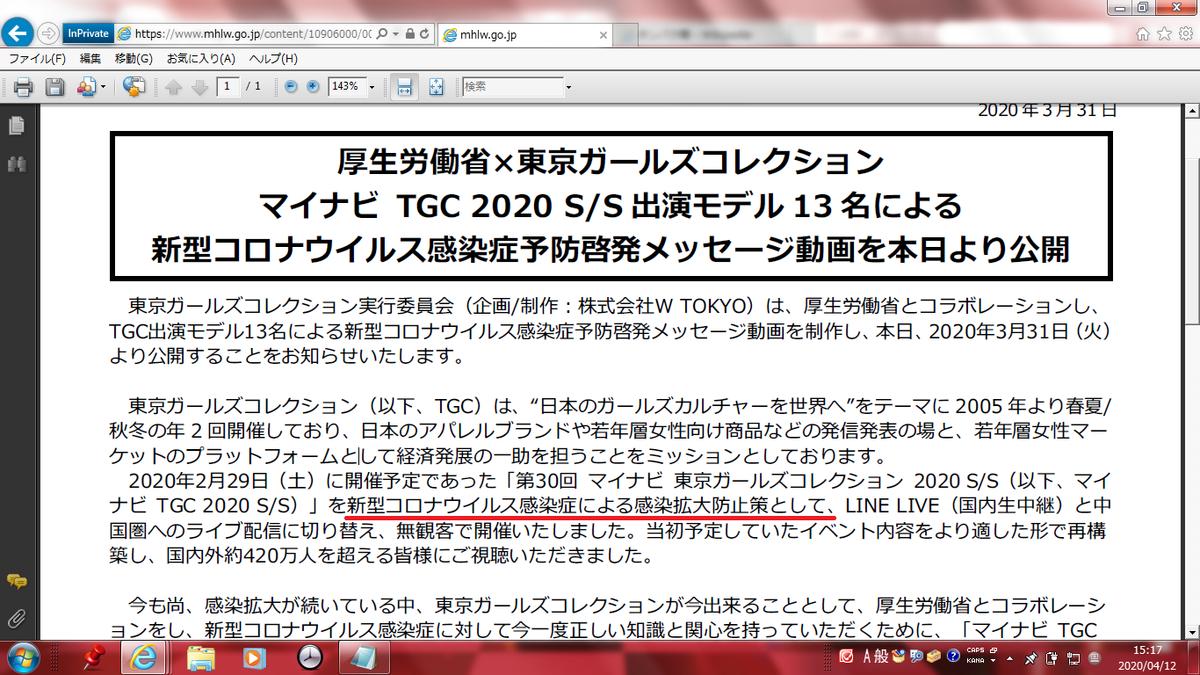 f:id:deco-noriko:20200412152119p:plain