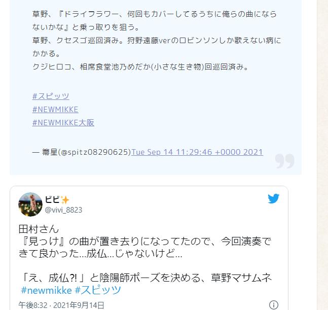 f:id:deco-noriko:20210924222658p:plain