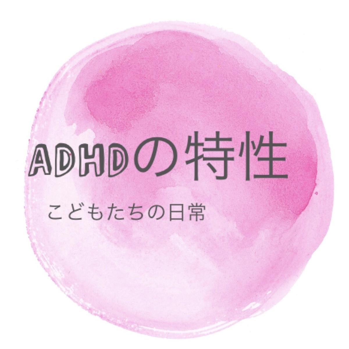 ADHDの特性 子供達の日常
