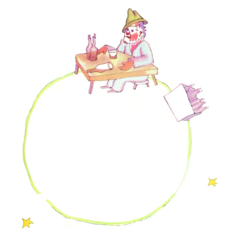 吞み助 出典元:星の王子さま(岩波少年文庫)サン=テグジュペリ