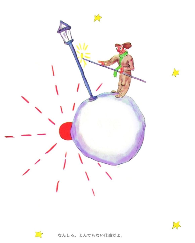 点燈夫 出典元:星の王子さま(岩波少年文庫)サン=テグジュペリ