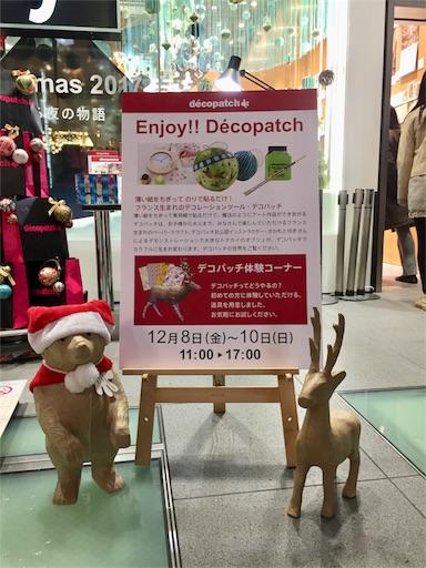 f:id:decopatch:20171220160238j:image