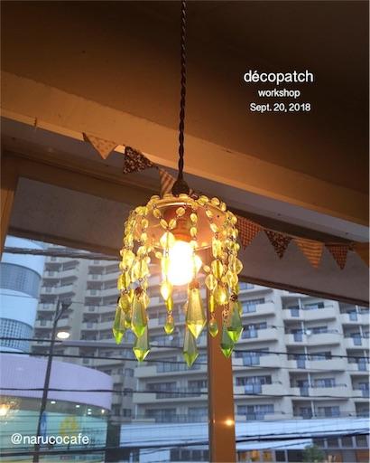 f:id:decopatch:20180928214919j:image