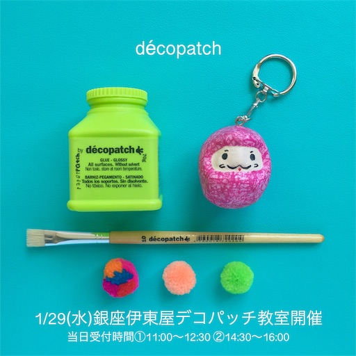 f:id:decopatch:20200129010956j:image