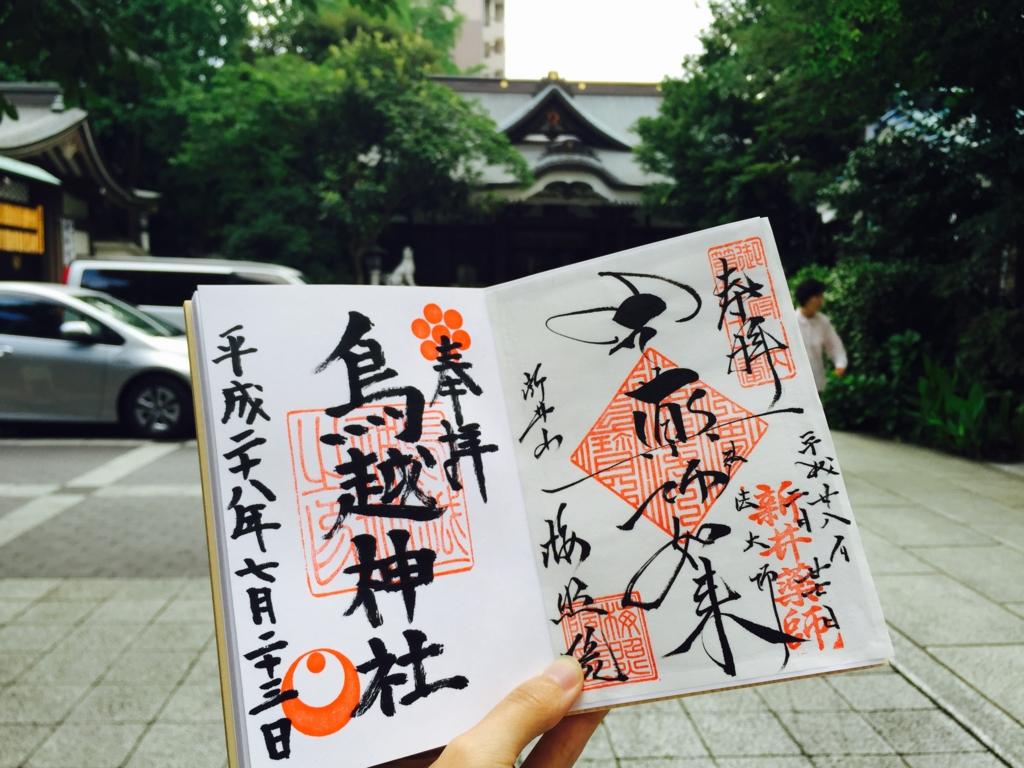 f:id:decopon_mikan:20160724015013j:plain