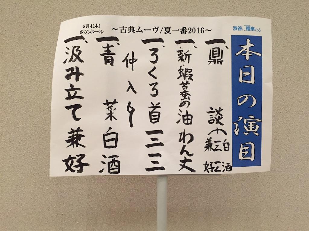 f:id:decopon_mikan:20160812003740j:image