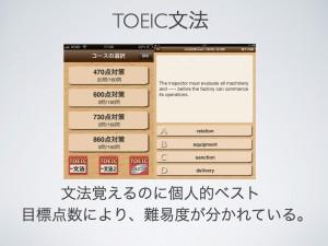 toeic2.007