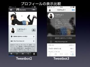 tweetbot.001